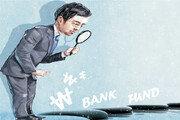 美-加-英, 금융교육 의무화… 韓, 20대 60% 금융지식 낙제점