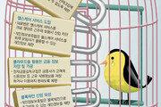 보험사 헬스케어에 '의료법-생명윤리법-개인정보법' 3중 규제
