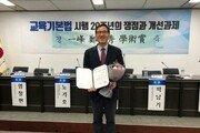 염철현 고려사이버대 교수, 대한교육법학회 학술상 수상