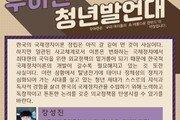 청년을 위한, 청년에 의한 한국의 국제정치관이 필요하다 [우아한 청년 발언대]
