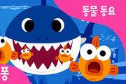 [와!글]한국동요 '상어가족' 영어판 빌보드 싱글차트 38위