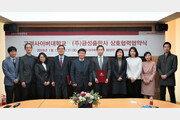 우수한 아동영어 교사 양성 위해 고려사이버대학교-(주)금성출판사 협력키로