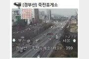 [고속도로교통상황] 1일 정체는 오후 7~8시 절정…가장 막히는 날은?
