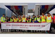 고려사이버대학교 교우·교직원, 2019 서울국제마라톤대회 참가