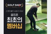 [골프특집] 다양한 혜택의 골프존 통합 멤버십 골프대디