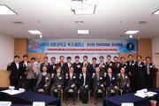 세종대, 북극연구소 개소 기념 세미나 개최