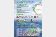 전기·전자제품 및 자동차 자원순환 국제 심포지엄(ISEE 2019) 개최