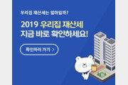 [금융] 신한은행 '우리집 재산세 간편 조회' 시행