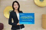 [금융] 우리은행 '우리글로벌퀵송금' 서비스 출시