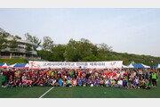 고려사이버대학교, 2019년 한마음 체육대회 개최