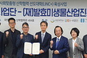 국민대, (재)발효미생물산업진흥원과 토종 발효미생물 자원 확보 위한 MOU 체결