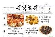 '인조고기밥' '물고기 떡국'…北음식 즐기며 북한 알아가는 청년들[한반도를 공부하는 청년들]