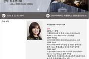고려사이버대학교 경영학과, 22일 하주현 나오스코리아 대표 초청 '글로벌 비즈니스 성공 비결' 특강 개최