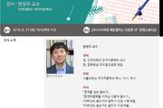 고려사이버대학교, 재학생 대상 학습전략 및 글쓰기 특강 개최