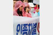 """""""베트남 아내 비극 없게… 차별금지법 제정하라"""""""
