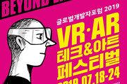 예술과 신기술의 융합…'글로벌 개발자 포럼'(GDF2019) 18일 개막
