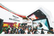 [프리미엄뷰]화면 2개! 재미도 2배!… 'LG V50 ThinQ 게임 페스티벌' 성황