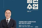 [동아닷컴 신간소개] 좋은 남편이 행복한 가정을 만든다?