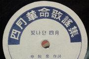 [김문성의 盤세기]1960년 대구서 만든 '4월 혁명가요집' 국내선 꼴찌로 발매