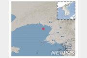 """평북 철산 남쪽해역서 규모 2.2 지진…""""피해 없을 듯"""""""