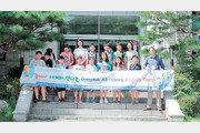 동덕여대 '2019 걸어서 세계와 만나는 영어캠프' 성료