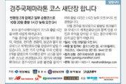 [알립니다]경주국제마라톤 코스 새단장 합니다