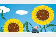 농부의 계절, 잡초의 계절[포도나무 아래서]〈34〉