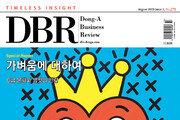[DBR]2030 잡은 'B급코드' 마케팅