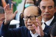 '홍콩의 재신' 리카싱마저 홍콩에서 돈 뺀다
