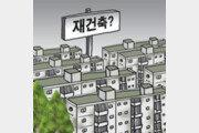 반포주공 1단지[횡설수설/김광현]