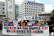 """'자사고 취소' 숭문·신일고 """"회복불능 피해"""" vs 교육청 """"문제 없어"""""""