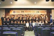 연세대학교 제6기 YOUNG CEO 과정 원우 모집