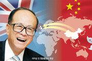 리카싱은 왜 홍콩서 발을 빼나[글로벌 이슈/하정민]