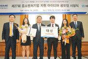 건국대학교, GTEP 사업단 중소벤처기업 지원 아이디어 공모전 대상 수상