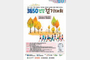 삼육대학교, 지역주민과 함께하는 '3650 걷기대회' 개최