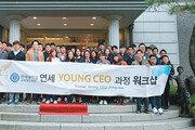 연세대학교, 제6기 YOUNG CEO 과정 원우 모집