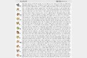[오늘의 운세]9월 15일