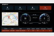 [자동차] 현대자동차, 전기버스에 원격 관제 시스템 적용