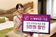 [금융] 롯데카드 '고!베케이션: 호텔' 이벤트