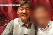 검찰, '조국·버닝썬 연결 의혹' 코스닥업체 전 대표 체포