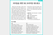 [알립니다]리더들을 위한 NK 프리미엄 네트워크