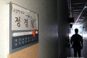 조국 장관 부인 정경심 동양대 교수, 휴직원…진단서 첨부