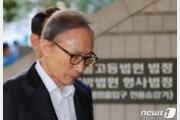 'MB 추가뇌물' 미국로펌 사실조회 신청 결정…재판 지연 불가피