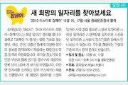 [알립니다]새 희망의 일자리를 찾아보세요… '2019 리스타트 잡페어' 내달 16, 17일 서울 광화문광장서 열려
