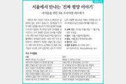 [알립니다]서울에서 만나는 '진짜 평양 이야기'