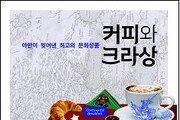 [동아닷컴 신간소개]파티에 초대하면서 검정 넥타이를 하고 오라고 ?