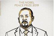 [속보]노벨평화상, 아비 아흐메드 에티오피아 총리 수상