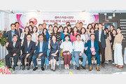 동덕여자대학교… '동덕아트컬처 시너지센터' 개소식 열려