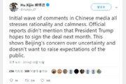 """""""미중 무역협상 아직 갈 길 멀다"""" 중국은 표정관리"""