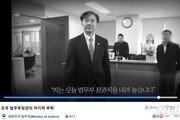 """'조국 사퇴' 법무부 SNS 국감서 논란…""""영웅 만드나"""""""